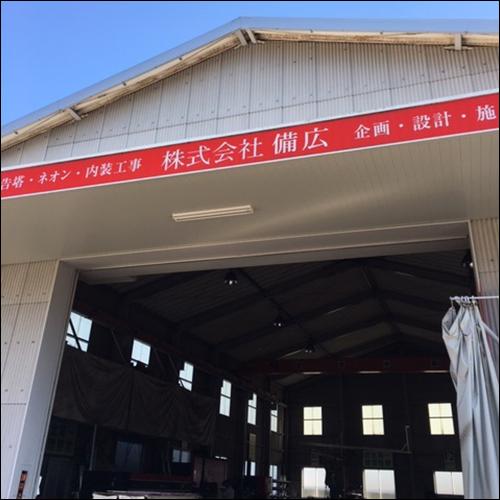 笠岡工場の地図